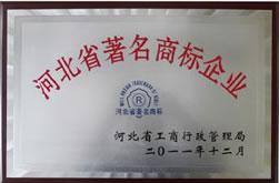 河北省著名商标企业