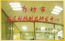 家居塑料制品研发中心